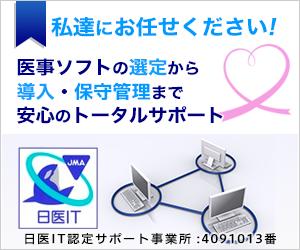 日医IT認定サポート事業所 :4091013番 私達にお任せください!医事ソフトの選定から導入・保守管理まで安心のトータルサポート